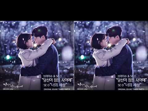 02. 너의 세상 (Your World) -   SE O (세오) (While You Were Sleeping OST Part.5)