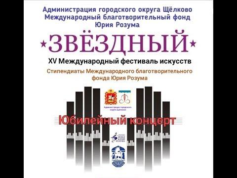 Детский юбилейный концерт Стипендиатов Международного благотворительного фонда Юрия Розума