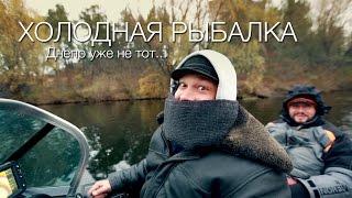 Холодная рыбалка. Днепр уже не тот.