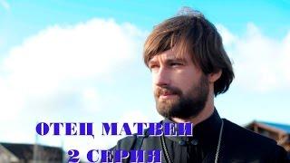 ОТЕЦ МАТВЕЙ Father Matthew ( СЕРИАЛ 2014 ГОДА) 2 СЕРИЯ СМОТРЕТЬ ОНЛАЙН