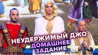 КВН Неудержимый Джо Гладиатор Высшая лига Третья 1 2 финала 2021
