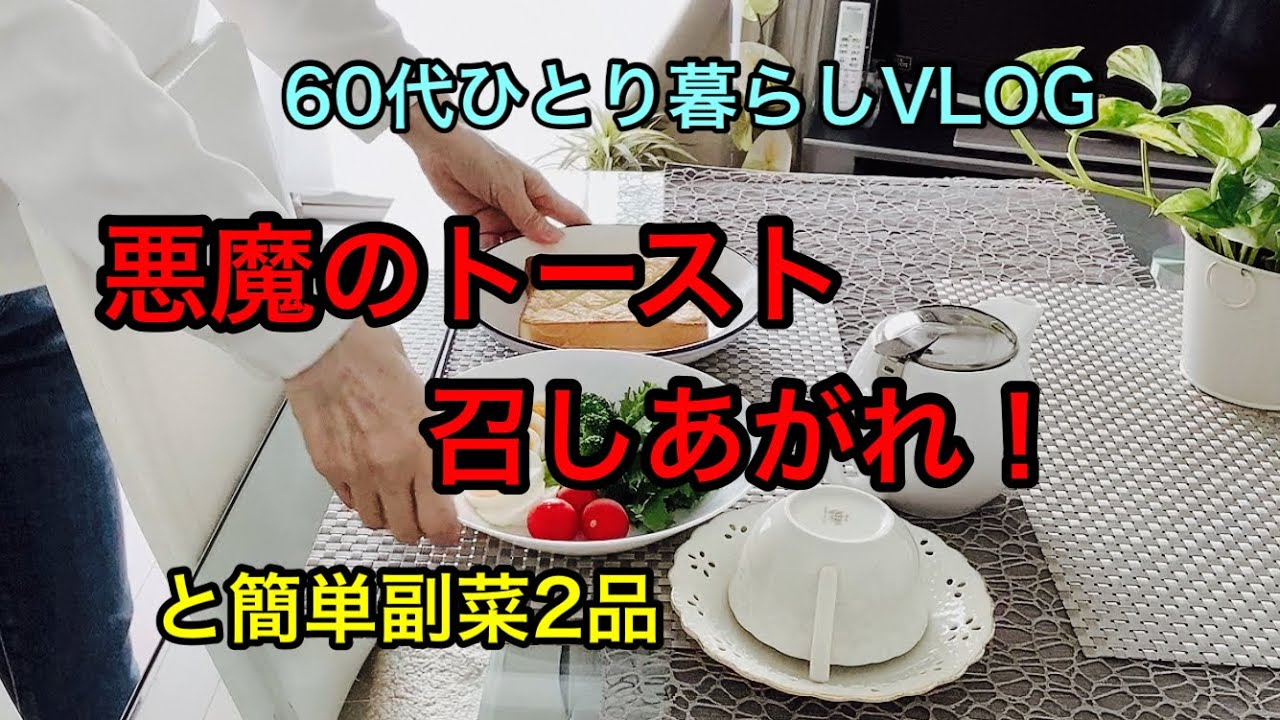 【シニアライフ】自分の生活を楽しめるかどうかは、自分次第なのですね 今朝はメロンパントーストを作りました/KALDIでお買い物/調味料これだけ、簡単副菜2品