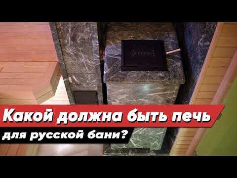Какой должна быть печь для Русской бани? - Что такое Русская баня #2