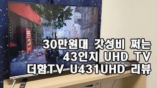더함TV U431UHD 스마트 TV 내돈내산 리뷰|30…