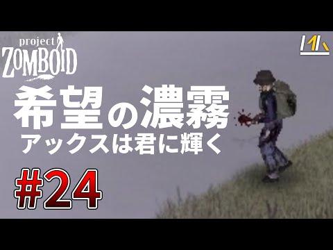 【ゲーム実況】#24 クラフトで遊びたい終末世界Build41 斧を求めすぎて不意打ちを食らう プロジェクトゾンボイド(Project Zomboid)/Build41(ビルド41)】