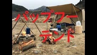 前から欲しかったパップフーテントをついに買ったので笠置キャンプ場で...