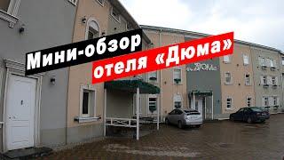 Мини обзор отеля Дюма в городе Ростов на Дону Ростовской области Hotel Dumas