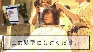 「欅坂46の渡邉理佐ちゃんみたいな髪型にしてください」と注文してみた結果…