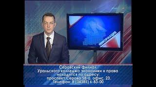 Серовский филиал Уральского колледжа экономики и права объявляет набор на заочное и очное обучение