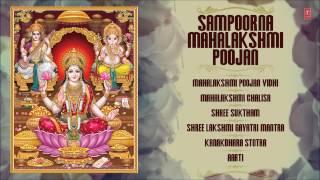 Diwali Pooja Vidhi, Lakshmi Chalisa, Suktham, Kanakdhara, Lakshmi Gayatri, Aarti Full Audio Song Juk