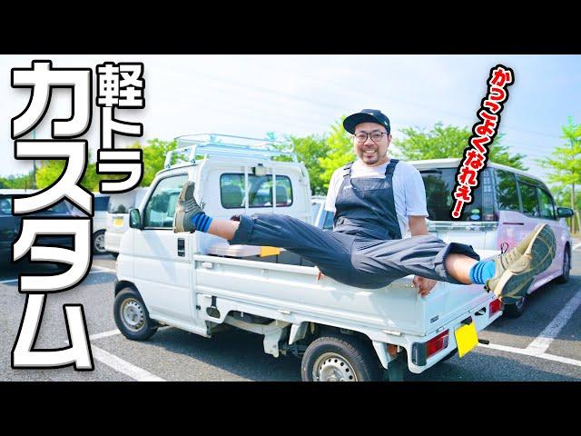 【DIY】2万円で軽トラカスタム!!