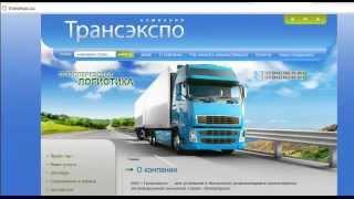 ***Грузоперевозки.Как заказать машину на сайте Transexpo.su***(http://transexpo.su Заказ любого вида транспорта для перевозки Вашего груза из любой точки России. Ваше пожелание..., 2012-06-20T14:00:13.000Z)