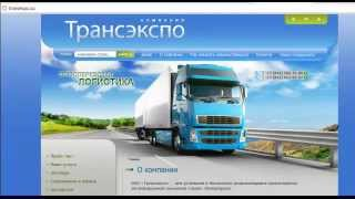 ***Грузоперевозки.Как заказать машину на сайте Transexpo.su***(, 2012-06-20T14:00:13.000Z)