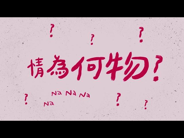 PiA吳蓓雅 情為何物 lyric video