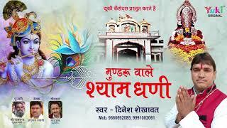 मुण्डरु वाले श्याम धणी | Mundru Wale Shyam dhani | Dinesh Shekhawat | Shyam Bhajan | Audio