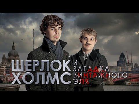 Шерлок Холмс и Загадка винтажного эля