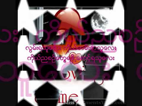 A Chit Ain Mat Lay (Lyrics) updated.wmv