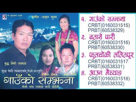 Superhit Tamang Selo Song Collection | Gauko Samjhana | Buddha Negi Juke Box | Shree Music