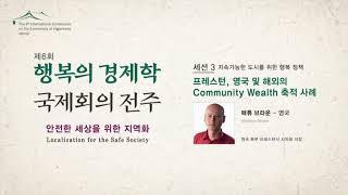 제6회 행복의 경제학 국제회의 전주 3세션. 지속가능한…