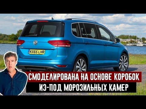 Джереми Кларксон о Volkswagen Touran 2.0 TDI