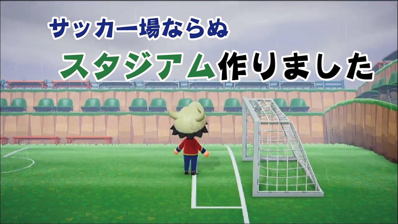 森 コート あつ サッカー