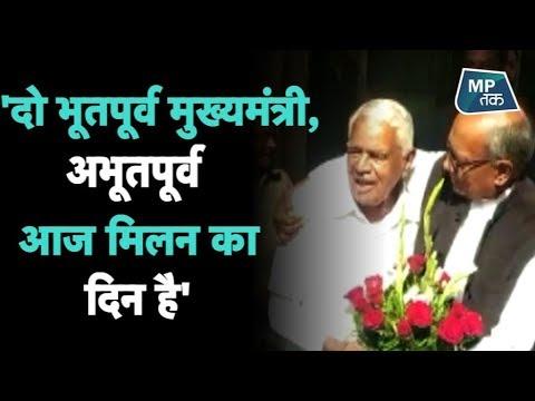 मध्यप्रदेश के पूर्व सीएम बाबूलाल गौर से कांग्रेस नेता दिग्विजय सिंह क्यों मिले? | MP Tak