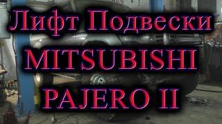 Лифт подвески Mistubishi Pajero II / Lift Suspension Mistubishi Pajero II(После того как сделал Большой лифт подвески другу на кайрон, его друг увидев тоже захотел сделать лифт на..., 2016-04-22T17:07:54.000Z)
