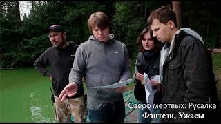 Озеро мертвых - Русалка Новинка 2018 мистическая драма, ужас анонс