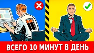 9 Привычек, Которые Изменят Вашу Жизнь (Познавательное) Полезные Привычки. Повысь Продуктивность!