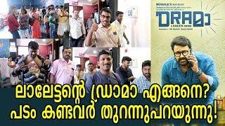 DRAമാ ആദ്യഷോ കണ്ടിറങ്ങിയവർ പ്രതികരിക്കുന്നു!   Drama Movie Audience Review   Mohanlal