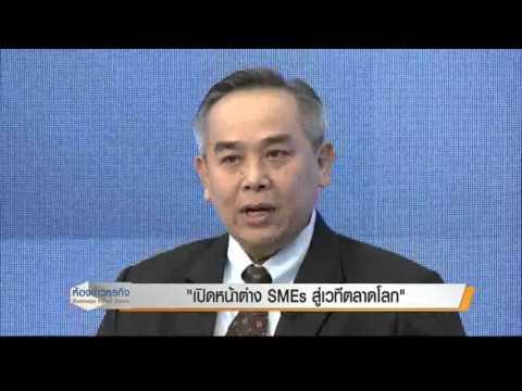 20 1 59 ห้องข่าวธุรกิจ เปิดหน้าต่าง SMEs สู่เวทีตลาดโลก