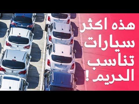 أكثر 5 سيارات تناسب الحريم للسواقة في السعودية Youtube