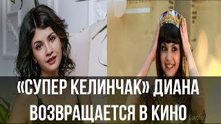«Супер келинчак» Диана Ягофарова возвращается в кино после 10 лет молчания!