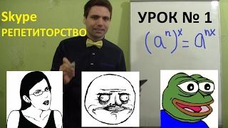Репетиторство по Skype (Урок 1)