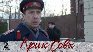 Крик совы | Русский сериал | Все серии подряд (6-10 серии)