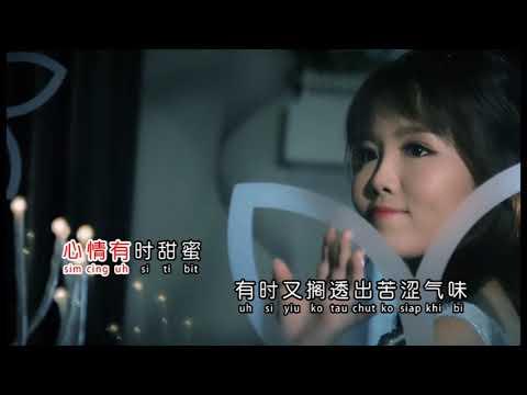 爱著你 ~ 郭惠芬 (MV)