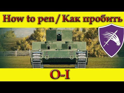 How to penetrate O-I, weak spots / Куда пробивать O-I, зоны пробития - World Of Tanks
