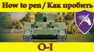 How to penetrate O-I, weak spots / Куда пробивать O-I, зоны пробития - World Of Tanks