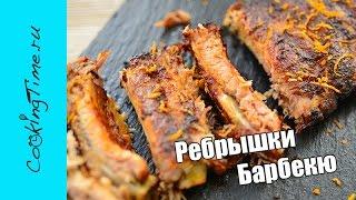 Свиные РЕБРЫШКИ в соусе БАРБЕКЮ / Рёбра BBQ - очень простой вкусный рецепт / МЯСО / Pork Ribs