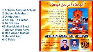 Achjain Aamrlal Achjain by gurmukh chughria