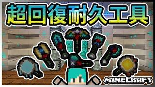 『Minecraft』冬瓜__三傻三界模組生存 #30-1 打造全新『無使用』牢不可破!! 神回耐久度!! 打鐵(匠魂)工具組!! Ft.禾卯x小柳 冠冠『我的世界』