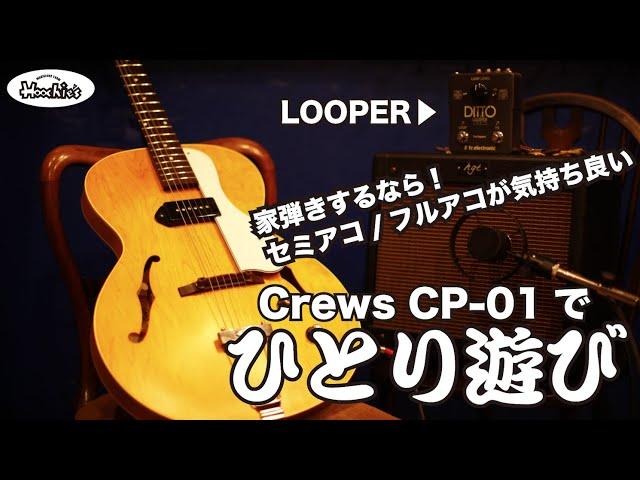 【ひとり遊びのススメ】Crews CP-01×ルーパー×小型コンボアンプ 自宅で最大限楽しむ。