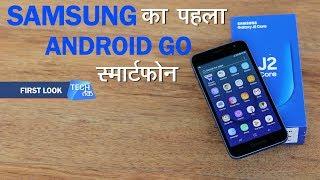 SAMSUNG J2 Core: Android Go स्मार्टफोन भारत में हुआ लांच | Tech Tak