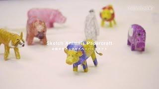 Sketch Animals Papercraft / お絵かきアニマルズペーパークラフト