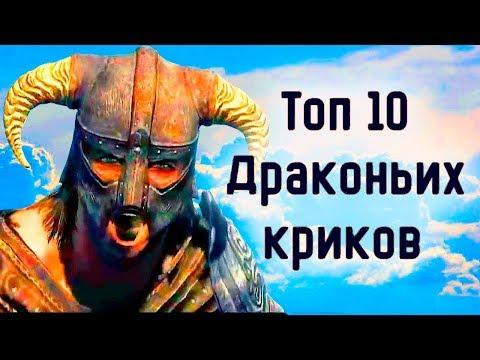 Skyrim   Топ 10 Драконьих криков в Скайриме