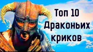 Skyrim | Топ 10 Драконьих криков в Скайриме