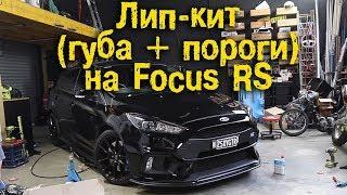 Установка Лип-Кита (Губа+Пороги) На Ford Focus Rs (Обиженный Evo) [Bmirussian]