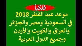 موعد عيد الفطر 2018 - 1439 في السعودية ومصر والجزائر والعراق وجميع الدول العربية !
