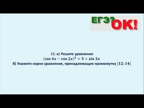 Тригонометрическое уравнение. Задание 13 (41)