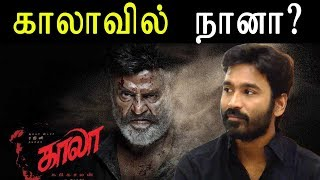 Rajinikanth's Kaala News - Am I Acting In Rajinikanth's Kaala ? Dhanush